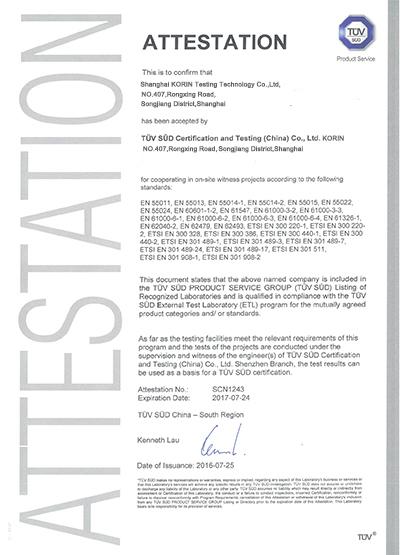 TUV 授权证书
