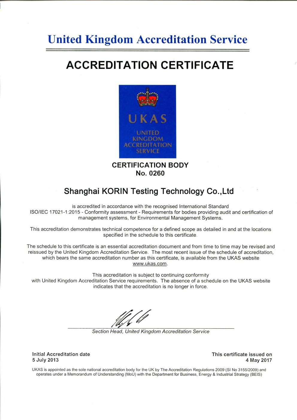 UKAS证书
